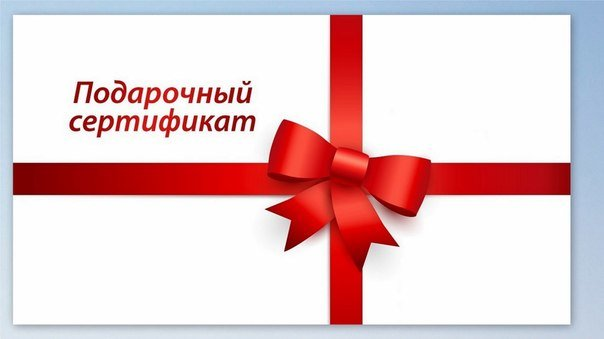 подарочный сертификат на мед услуги